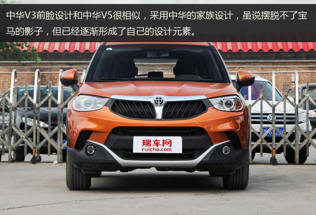 型SUV 华晨中华V3导购手册高清图片