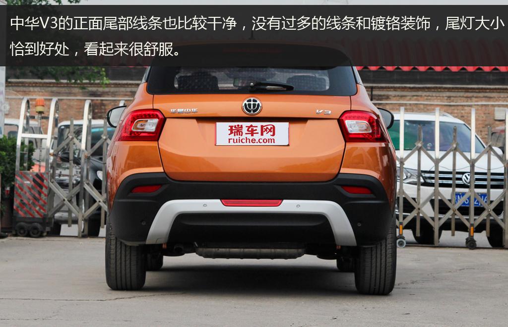 代小型SUV 华晨中华V3导购手册高清图片